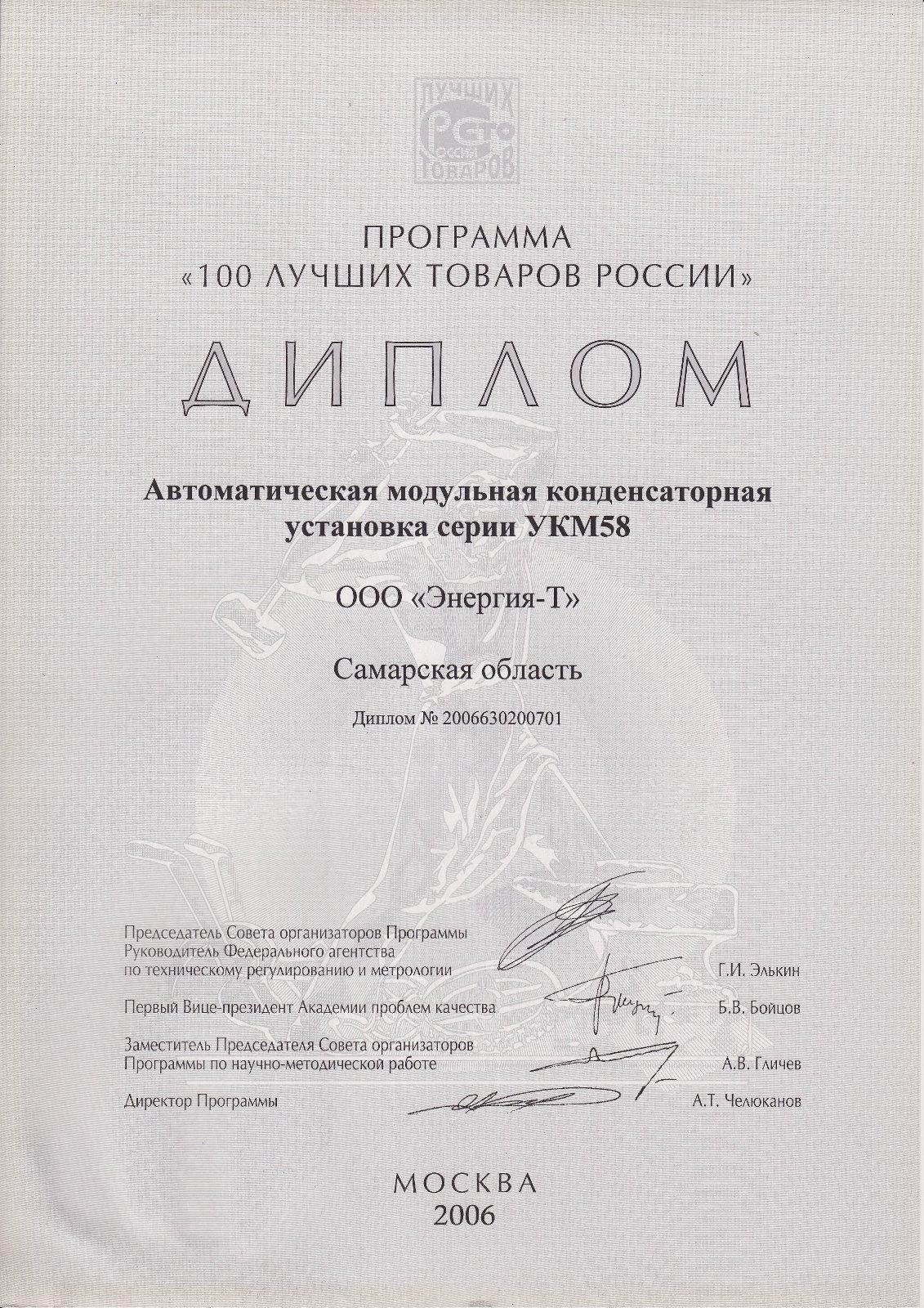 Дипломы и награды ООО Энергия Т  Диплом 100 ЛУЧШИХ ТОВАРОВ