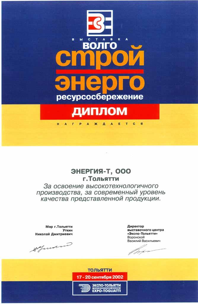Тольяттикомпенсация субсидии